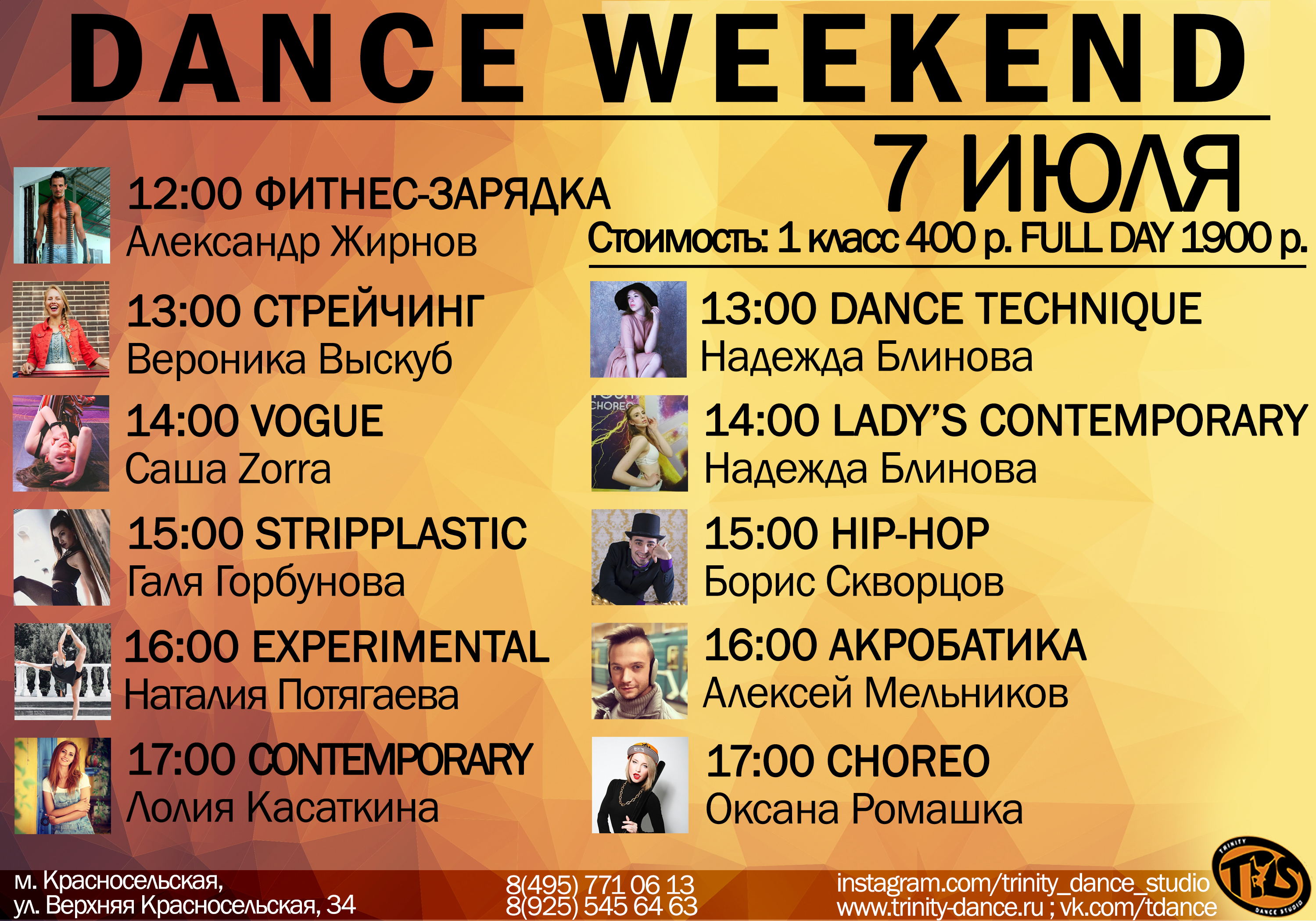 DANCE WEEKEND 7.07.18!